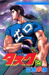 タスク 2巻 漫画