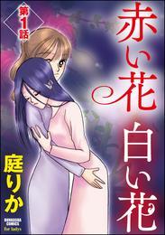 赤い花 白い花(分冊版) 【第1話】 漫画
