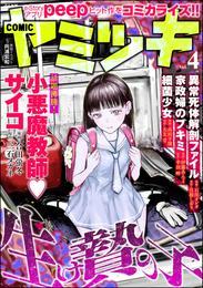 COMIC ヤミツキ Vol.4