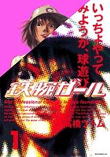 鉄腕ガール (1-9巻 全巻) 漫画