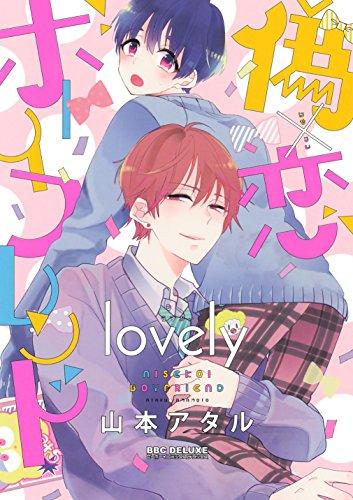 偽×恋ボーイフレンド (1-2巻 最新刊) 漫画