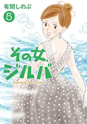 その女、ジルバ (1-5巻 全巻) 漫画