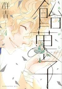 飴菓子 (1-4巻 最新刊) 漫画
