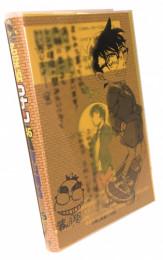 名探偵コナン (1-99巻 最新刊) 青山先生直筆コメント入りオリジナルクリアカバー付き