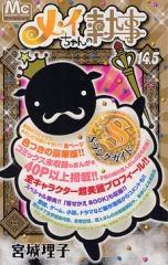 メイちゃんの執事 14.5巻 Sランクガイド(1巻 全巻)
