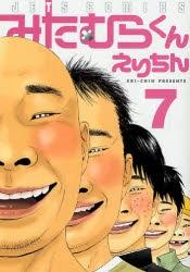 みたむらくん (1-7巻 全巻) 漫画