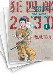 【中古】狂四郎2030 [文庫版] (1-14巻) 漫画