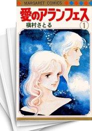 【中古】愛のアランフェス (1-7巻) 漫画