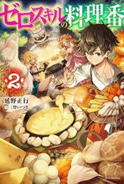 【ライトノベル】ゼロスキルの料理番 (全2冊)