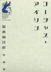 荒木飛呂彦短編集 ゴージャス・アイリン 漫画