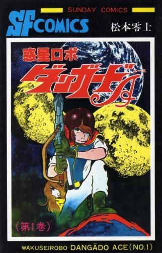 惑星ロボ・ダンガードA 漫画