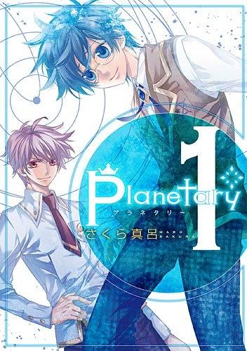 planetary* 漫画