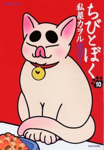 ちびとぼく (1-10巻 全巻) 漫画