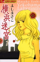 横浜迷宮(ラビリンス)(1-2巻 全巻) 漫画