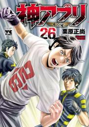 神アプリ 16 冊セット最新刊まで 漫画
