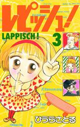 レピッシュ! 3 冊セット全巻 漫画
