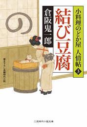 結び豆腐 小料理のどか屋 人情帖3 漫画