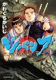 ジパング(41) 漫画