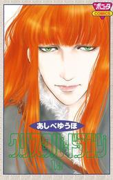 クリスタル☆ドラゴン(19) 漫画