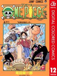 ONE PIECE カラー版 12 漫画