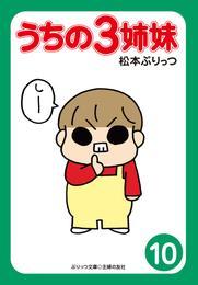 ぷりっつ電子文庫 うちの3姉妹(10) 漫画