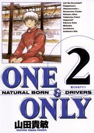 ONE&ONLY 新装版(2) 漫画