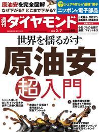 週刊ダイヤモンド 15年2月7日号 漫画