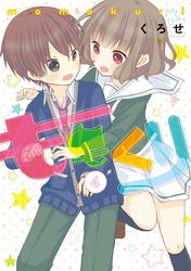 ももくり (4)【フルカラー】 漫画