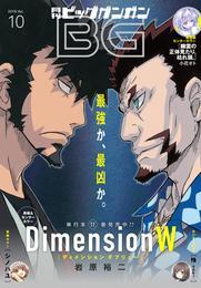 デジタル版月刊ビッグガンガン 2016 Vol.10 漫画