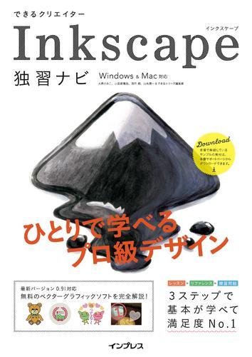 できるクリエイター Inkscape独習ナビ Windows&Mac対応 漫画