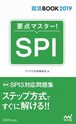 就活BOOK2019 要点マスター! SPI 漫画