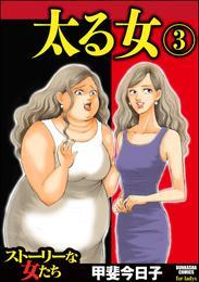 太る女 3