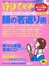 ゆほびか2021年4月号 漫画