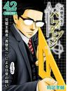 真壁先生のパーフェクトプラン【分冊版】42話 漫画