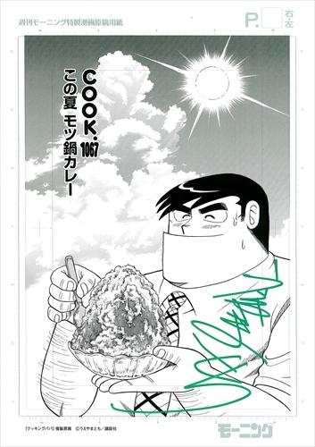 【直筆サイン入り# COOK.1067扉絵複製原画付】クッキングパパ 漫画