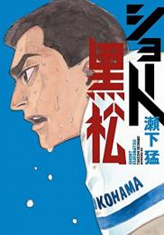 ショート黒松 (1巻 全巻)