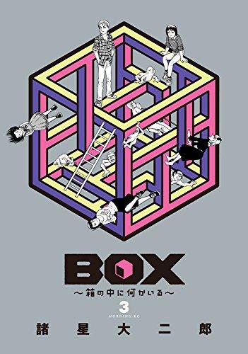 BOX 〜箱の中に何かいる〜 漫画