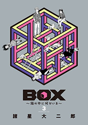 BOX 〜箱の中に何かいる〜 (1-3巻 全巻) 漫画