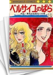 【中古】ベルサイユのばら [新書版] (1-13巻) 漫画