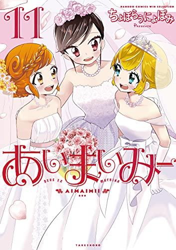 あいまいみー (1-8巻 最新刊) 漫画