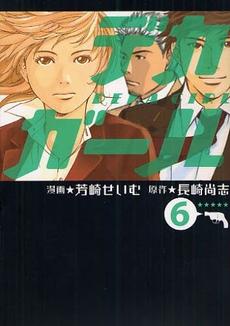 デカガール (1-6巻 全巻) 漫画