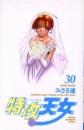 特攻天女 (1-30巻 全巻)