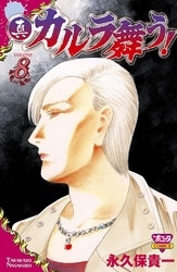 真・カルラ舞う! 8 冊セット全巻 漫画