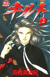 キルト 2 冊セット全巻 漫画