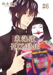 東海道HISAME 6 冊セット全巻 漫画
