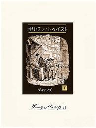 オリヴァ・トゥイスト(下) 漫画