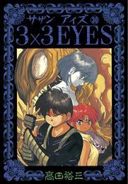 3×3EYES(30) 漫画