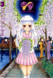 99~NINETYNINE~ 3巻 漫画