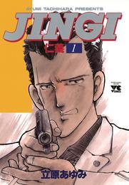 JINGI(仁義) 1 漫画