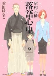 昭和元禄落語心中(9) 漫画
